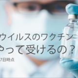 コロナウイルスのワクチン、どうやって受けるの? 2021年1月17日時点 その3