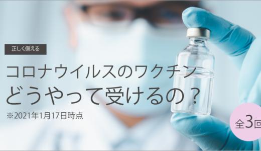 コロナウイルスのワクチン、どうやって受けるの? 2021年1月17日時点 その1