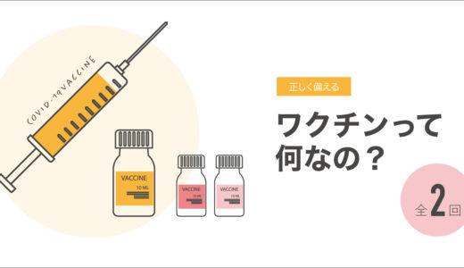 ワクチンって何なの? 第2回 ワクチンの効果、新しいワクチン