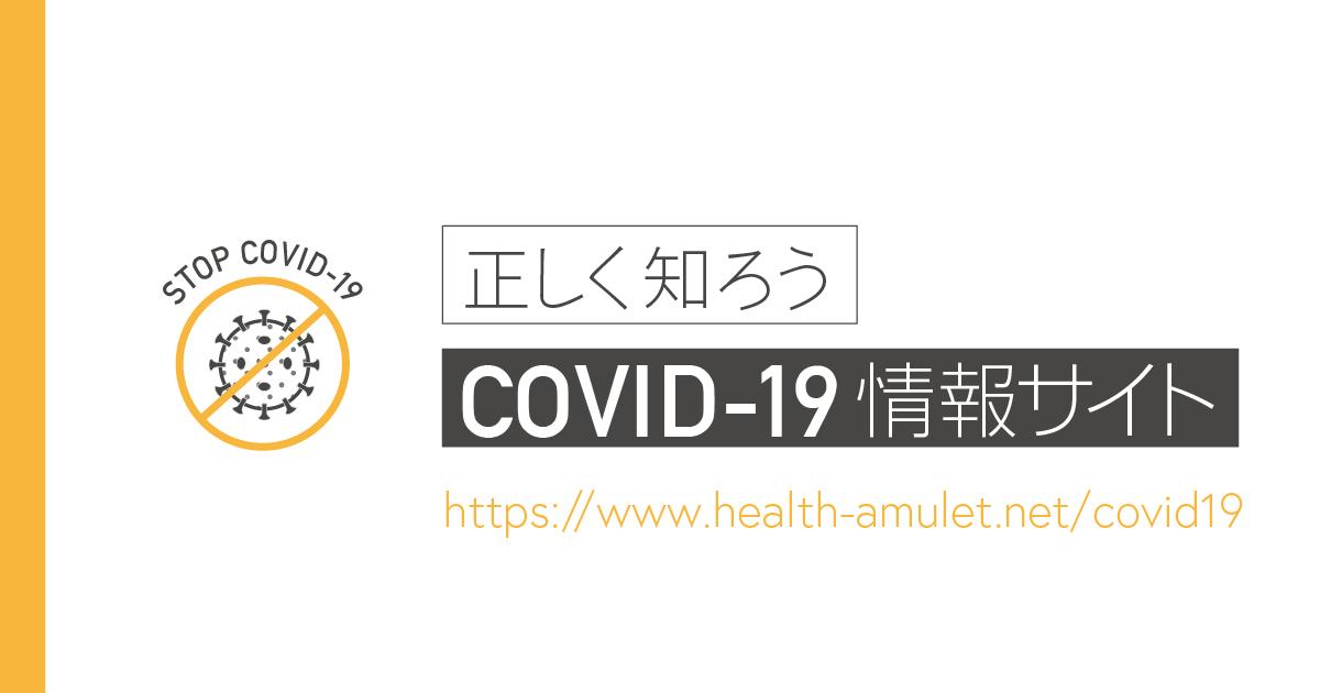 正しく知ろうCOVID-19