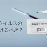 コロナウイルスの検査、受けるべき? 第1回 検査の種類、検査と安心