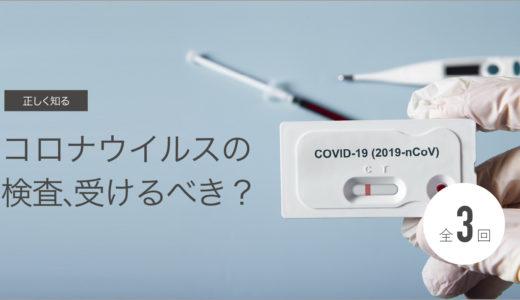 コロナウイルスの検査、受けるべき? 第2回 検査を選ぶ、検査の意味