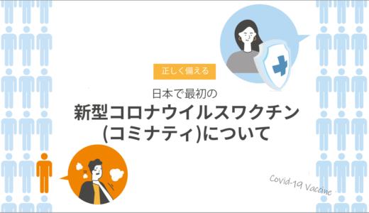日本で最初の新型コロナウイルスワクチン(コミナティ)について