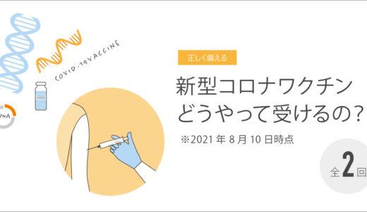 新型コロナワクチン、どうやって受けるの? 2021年8月10日時点 その1