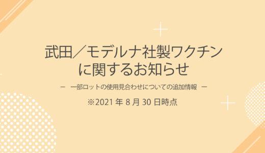 武田/モデルナ社製ワクチンに関するお知らせ(第二報)※8月30日更新