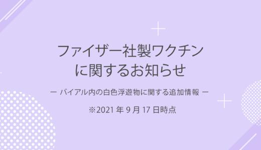 ファイザー社製ワクチンに関するお知らせ(第二報) ※9月17日時点